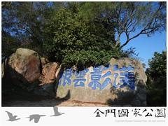 漢影雲根-01