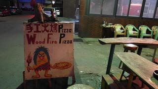 手工火烤pizza