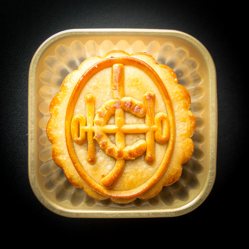 香港賽馬會迷你月餅 Mini Mooncake from the Hong Kong Jockey Club / SML.20121005.G12.00516