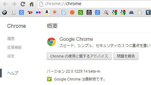 20120830_google_chrome