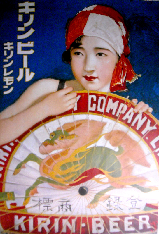 Opinion obvious. vintage japanese beer ads