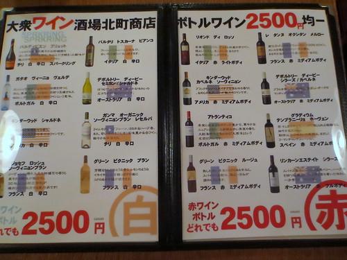 メニュー@北町商店(練馬)