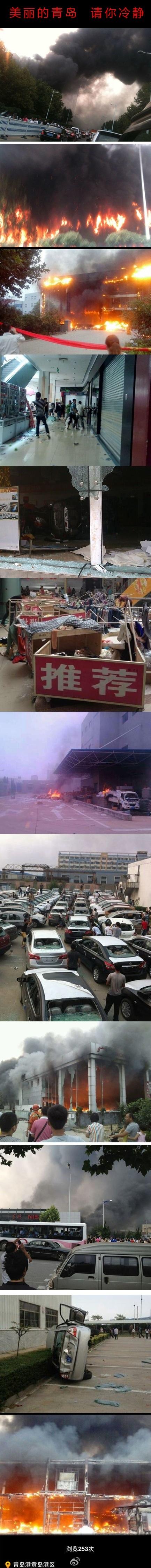 14日夜の反日デモによって破壊された青島の日系商店・工場