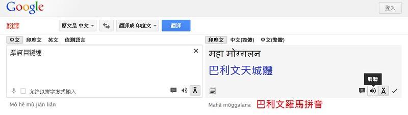 摩訶目犍連/巴利文天城體:महा मोग्गलन/巴利文羅馬拼音:Mahā mōggalana/Google 翻譯
