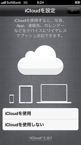iPhone5 アクティベート 電話機能の起動