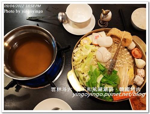 雲林斗六_龍王和風涮涮鍋20120904_R0071277