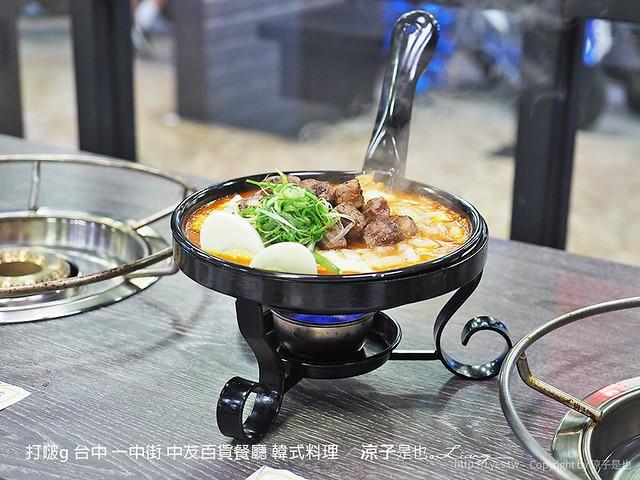 打啵g 台中 一中街 中友百貨餐廳 韓式料理 19
