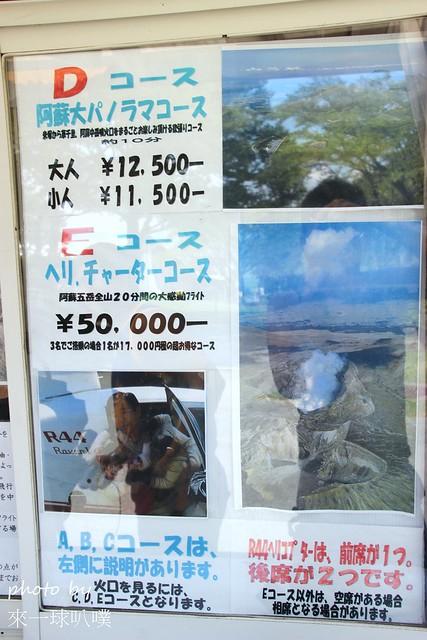 九州-阿蘇動物園184