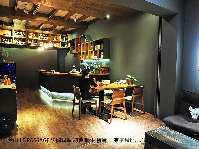 台中 LE PASSAGE 法國料理 約會 慶生 餐廳 5