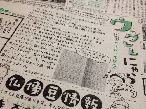 にゃら新聞8月号-04