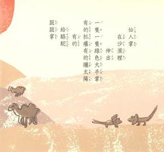20120904-仙人掌-1