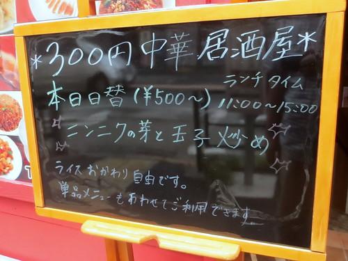 日替わり@龍厨房(江古田)