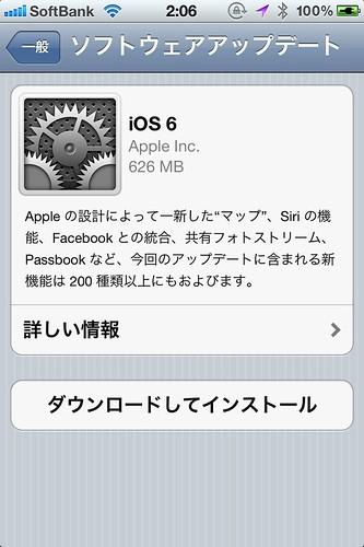 iOS6ソフトウェアアップデート