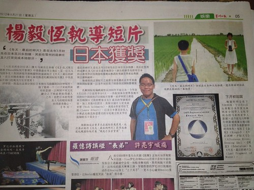楊毅恆執導短片‧日本獲獎 (星洲日報) Edmund Yeo's short film wins award in Japan (Sin Chew Daily, 21/9/2012)