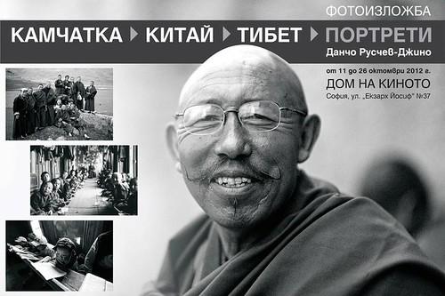 Изложба фотографии от Тибет ,Китай и Камчатка.