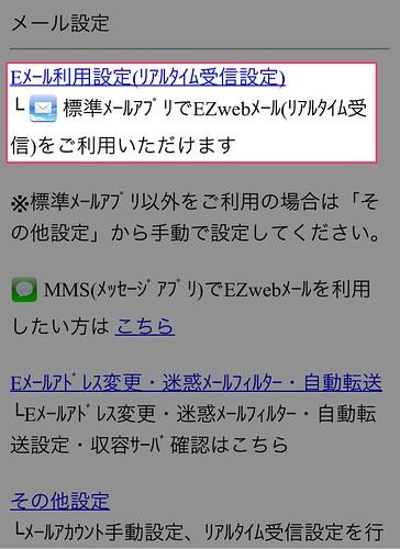 iPhone5_au_mail005