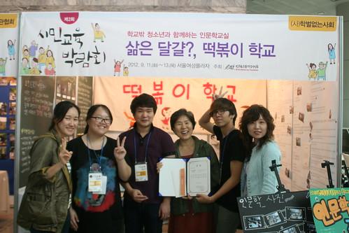 제2회 시민교육 박람회(3일차_시상식)