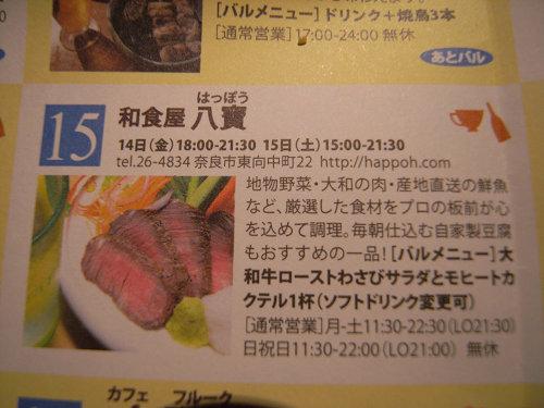 第4回あるくん奈良「まちなかバル」@奈良市-10