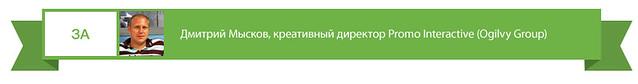 miskov_pro