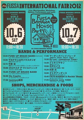 福生インターナショナルフェア2012