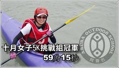 20121005碧潭挑戰賽019