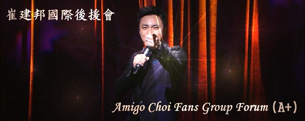 崔建邦國際後援會論壇 Amigo Choi Fans Group Forum