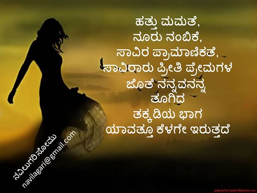 Love Quotes In Kannada Tattoo Design Bild
