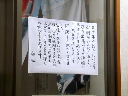 張り紙@日乃出湯(練馬)