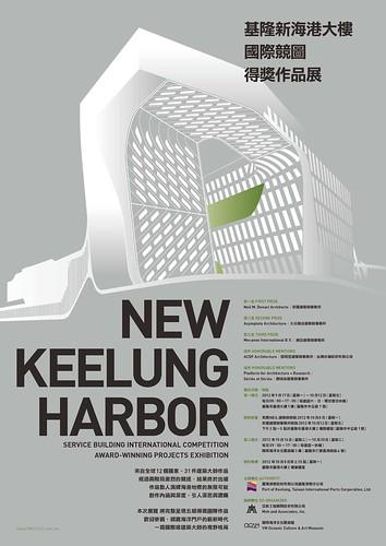 基隆新海港大樓國際競圖 得獎作品展海報