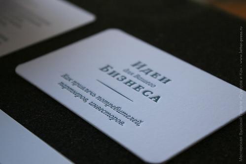 Letterpress b-cards