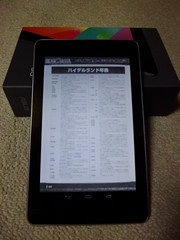 Nexus 7+TRPGルールブック