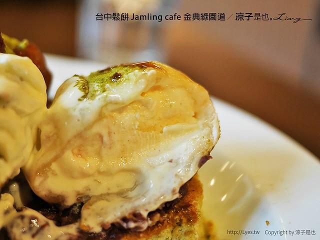 台中鬆餅 Jamling cafe 金典綠園道 14