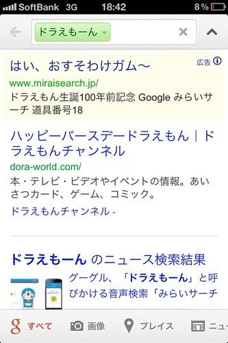 Googleみらいサーチ