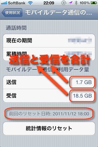 iPhoneの通信量確認