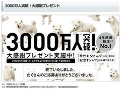 【SoftBank】何なのこの会社【マジキチ】