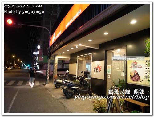 嘉義民雄_鼎饕20120926_R0080127