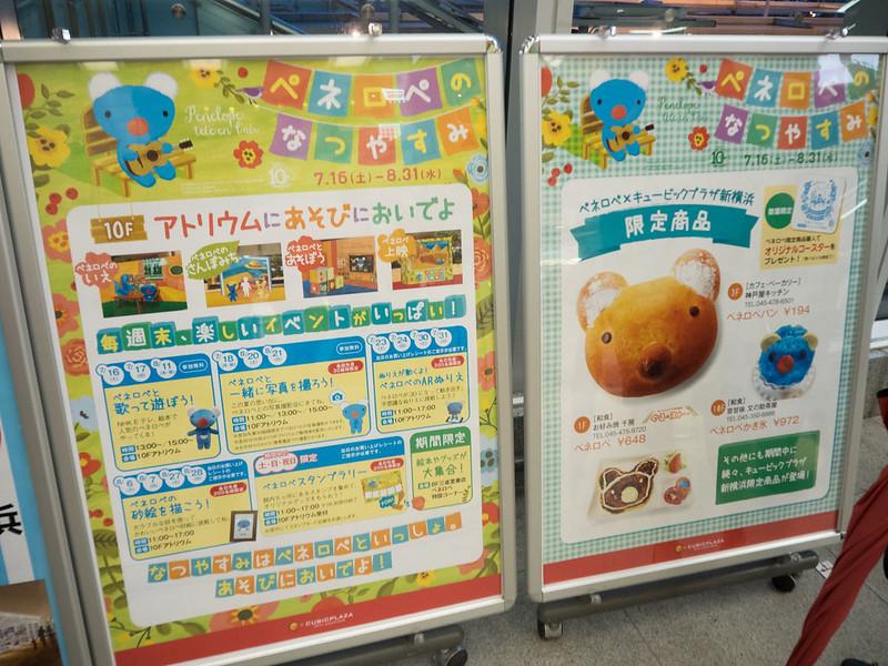 ペネロペ_新横浜 (4 - 24)