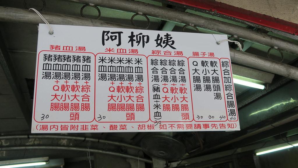 走讀路竹 (7)