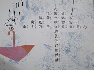 20120904-愛畫畫的詩3-1