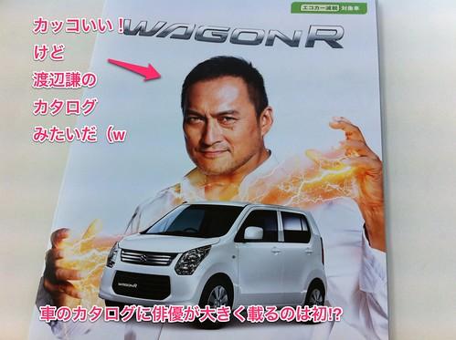 スズキ新型ワゴンRのカタログに渡辺謙が載ってる!