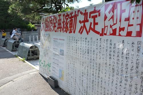 2012夏日大作戰 - 京都 - 京都大学 (5)