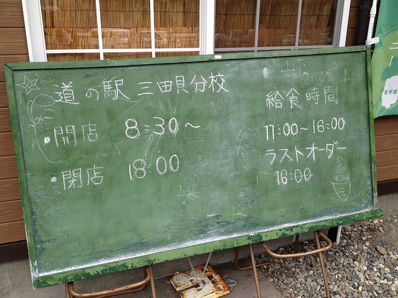 道の駅三田貝分校のかんばん