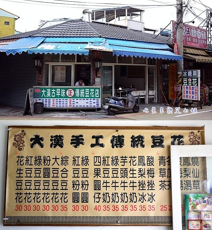 11 大漢手工傳統豆花