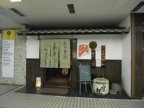 第4回あるくん奈良「まちなかバル」@奈良市-20