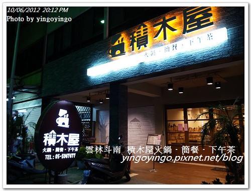 雲林斗南_積木屋20121006_R0080199