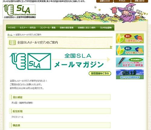 j-sla.or.jp