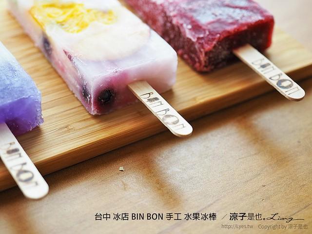 台中 冰店 BIN BON 手工 水果冰棒  9