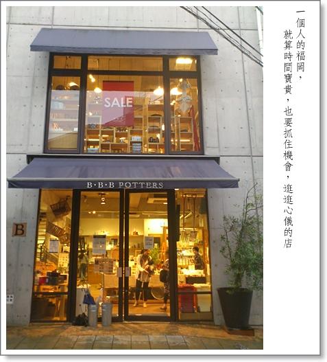 20120823_FukuokaAlone_0052 f