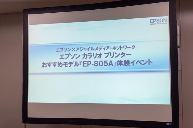 「EP-805A」体験イベント
