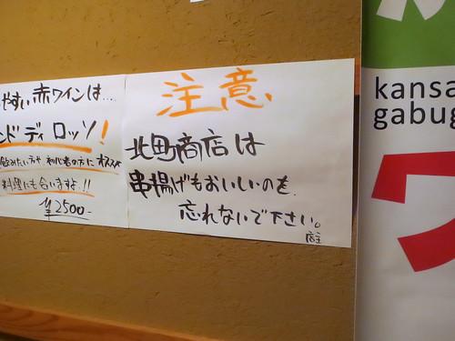 注意@北町商店(練馬)